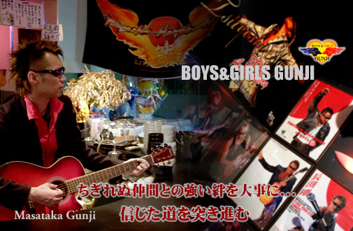 BOYS&GIRLS BER GUNJI