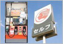 宮下石油店