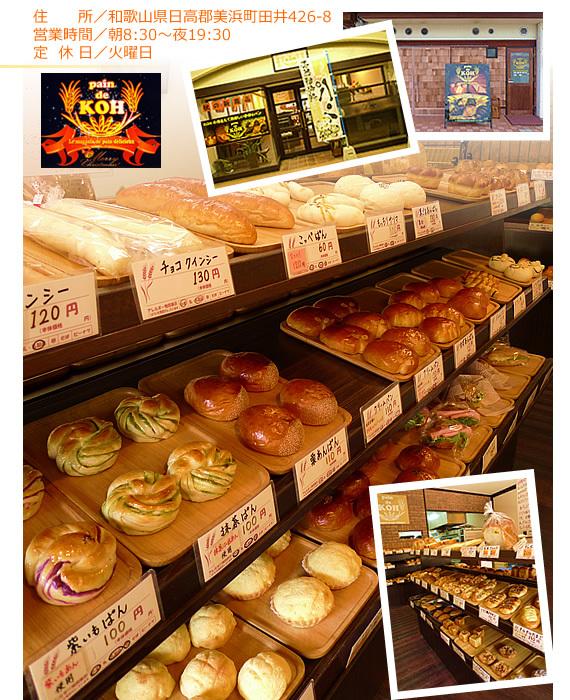 パン 屋 カワ